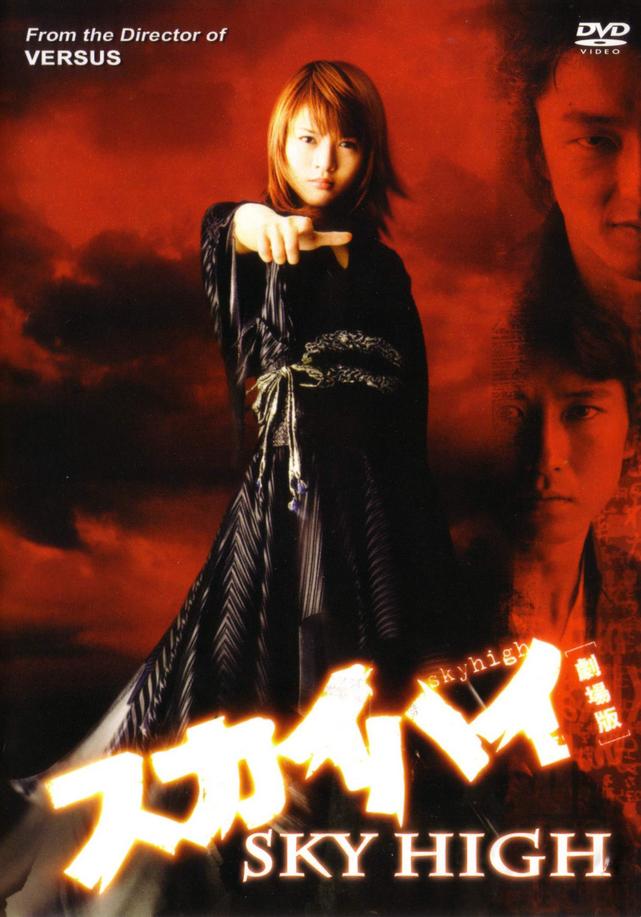 Skyhigh (2005)