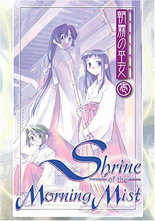 Shrine of the Morning Mist (2004)