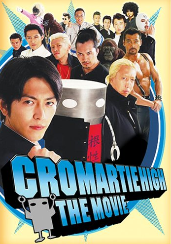 Cromartie High: The Movie (2006)