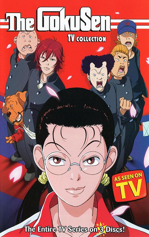 The Gokusen (2004)