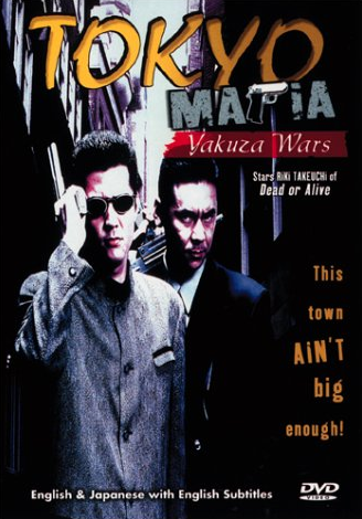 Tokyo Mafia: Yakuza Wars (2001)