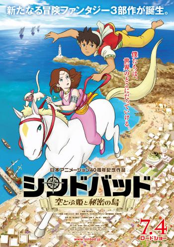 Sinbad: A Flying Princess and a Secret Island (2017)