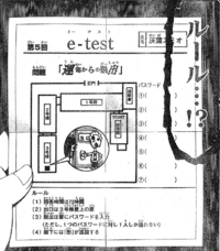 E-test 5.png