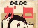 Garo (magazine)