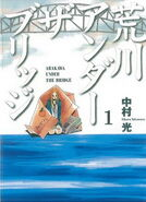Arakawa Under the Bridge Vol 01 Cover