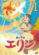 Kemono no Souja Erin DVD volume 1