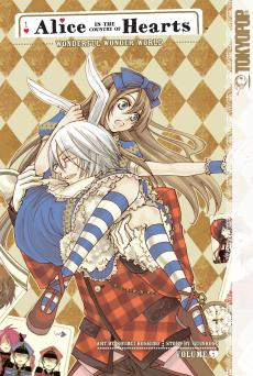 Alice in the Country of Hearts (Manga)