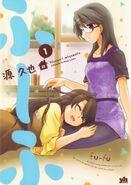 Fu-fu Volume 1 (1)