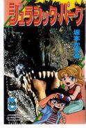 Jurassic Park (manga) by Kazumi Sakamoto