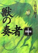 Kemono no Souja volume 1