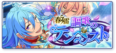 Spring Thunder✳︎Tempest of Glorious Song Banner.png