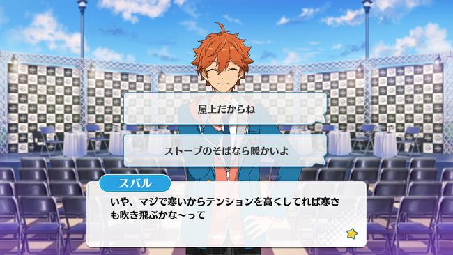 Kiseki☆Winter Live Showdown Subaru Akehoshi Normal Event 1.png