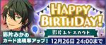 Mika Kagehira Birthday 2020 Scout Banner