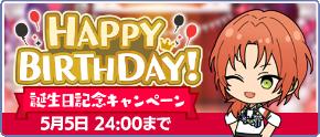 Leo Tsukinaga Birthday 2021 Banner.png