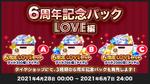 6th Anniversary LOVE Activity 13