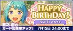 Hajime Shino Birthday 2021 Scout Banner