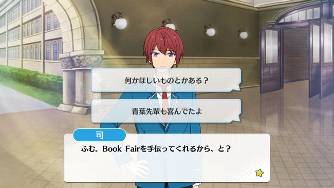 Spring Breeze*Iconic Book Fair Tsukasa Suou Normal Event 1.png