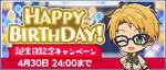 Makoto Yuuki Birthday 2021 Banner
