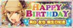 Tomoya Mashiro Birthday 2017 Banner
