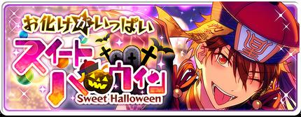 Lots of Monsters☆Sweet Halloween Banner.png