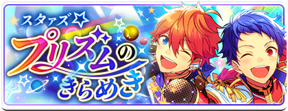 Stars★Glitter of the Prism Banner.png