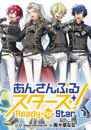 Ensemble Stars! Ready for Star 2.png