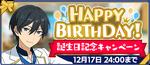 Hokuto Hidaka Birthday 2020 Banner