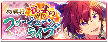 Opening★The Fortune Banquet Live Banner.png