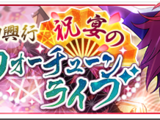 Opening★The Fortune Banquet Live