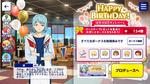 Hajime Shino Birthday 2020 Campaign