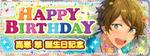 Midori Takamine Birthday 2017 Banner