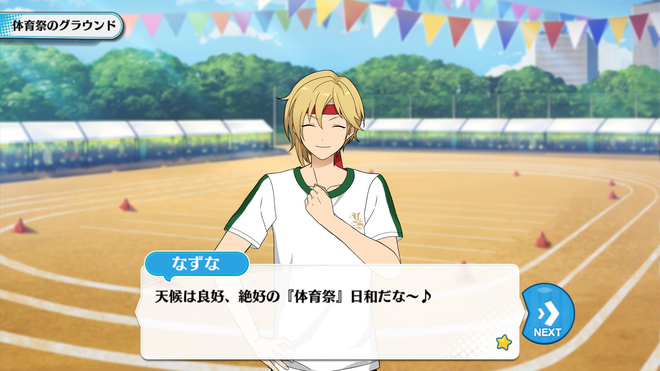 Sports Festival 2 - Chapter 5.png