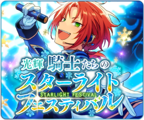 Brilliance★Knights' Starlight Festival.png