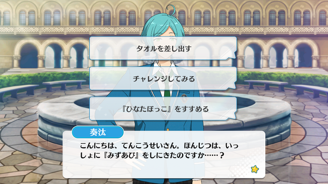 Kanata Shinkai Mini Event Fountain 3.PNG