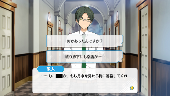 Night of the Full Moon * Hopping Moonlight Luna Keito Hasumi Normal Event 1.png