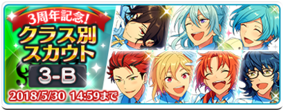3-B Class Scout Banner.png