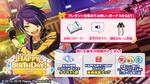Shinobu Sengoku Birthday 2020 Twitter Banner2