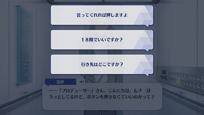 Nagisa Ran Appeal Talk 3.png