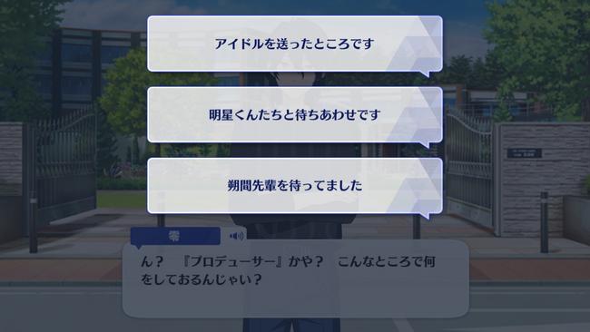 Rei Sakuma Appeal Talk 1.png