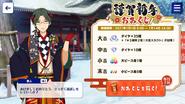2021 New Year Campaign Omikuji Main 1