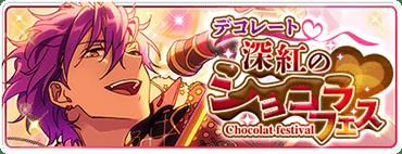 Decorate♥Crimson Chocolat Festival Banner.png