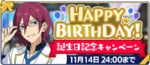 Ibara Saegusa Birthday 2020 Banner
