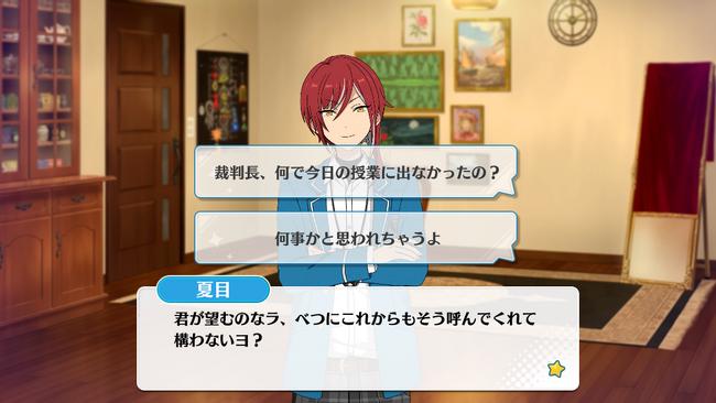 Cunning ◆ Wonder Game Natsume Sakasaki Normal Event 1.png