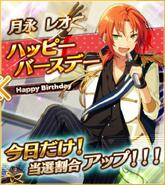 Leo Birthday Scout