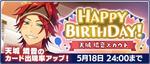 Rinne Amagi Birthday 2021 Scout Banner