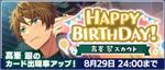 Midori Takamine Birthday 2021 Scout Banner