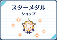 Star Medal Shop Button.png