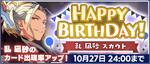 Nagisa Ran Birthday 2020 Scout Banner