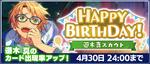Makoto Yuuki Birthday 2021 Scout Banner