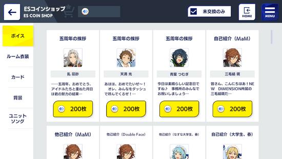 Music ES Coin Shop Screen.png